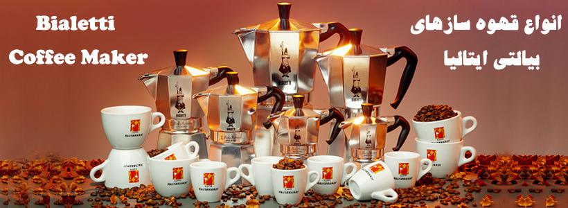 فروش انواع قهوه سازهای بیالتی
